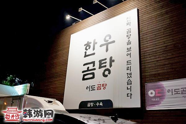 驿三洞韩牛仕途牛肉汤_韩国美食_韩游网