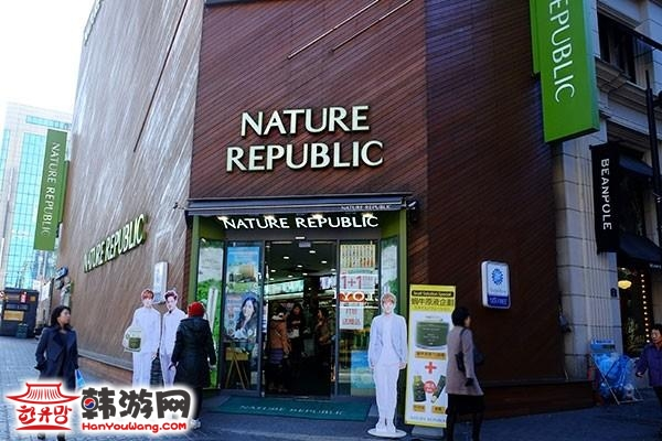 Nature Republic 自然乐园
