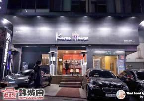 清潭洞KOREA HOUSE烤韩牛店