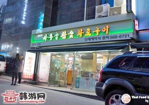江南站火炉烧烤BAU GOL美食店