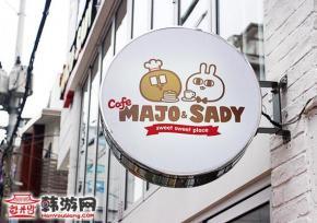 东大门 现代奥特莱斯MAJO&SADY咖啡甜品店