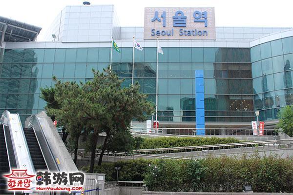首尔火车站_韩国景点_韩游网