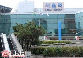 首尔火车站