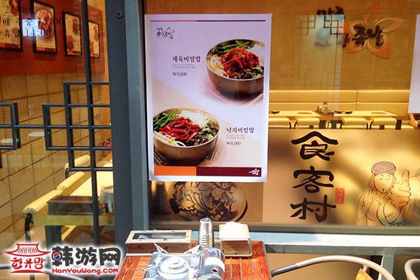首尔人气美食购物街-食客村_韩国景点_韩游网