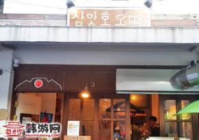 往十里三味糖饼小吃店