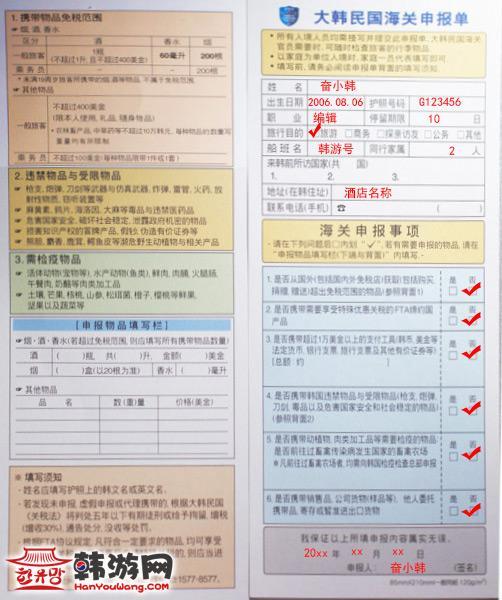 机内发放的携带物海关申报单上填写需要海关申报的物品名,并