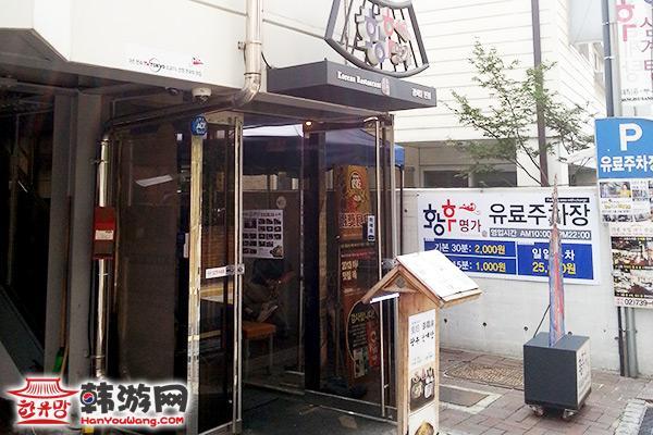 景福宫皇后名家参鸡汤美食店_韩国美食_韩游网