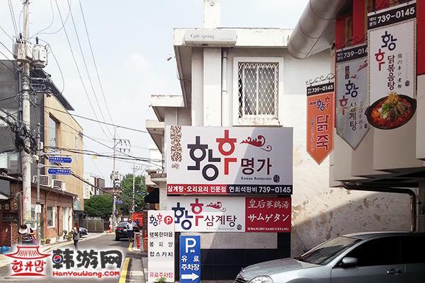皇后名家参鸡汤美食店14