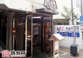 景福宫皇后名家参鸡汤美食店