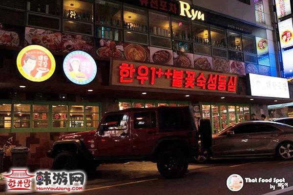 宣陵站大韩剧场烤韩牛店_韩国美食_韩游网