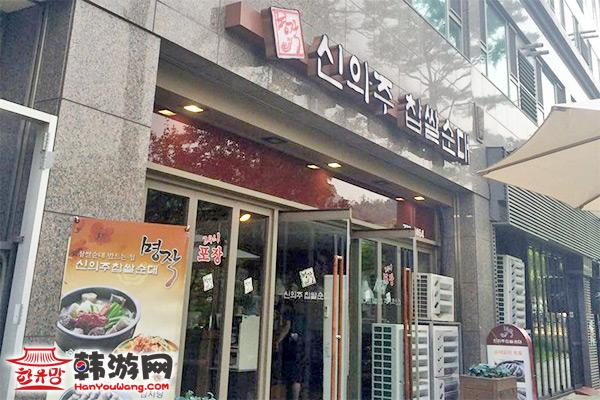 名家米肠店11