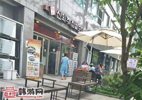 景福宫新义州米肠店