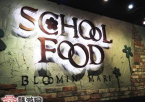 明洞SCHOOL FOOD特色小吃