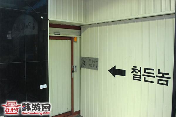 懂事小子工厂烤肉店(钟路店 江南店)