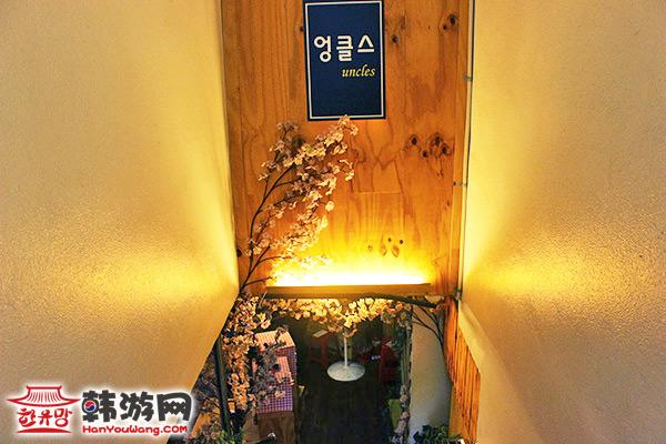 Uncles特色辣炒年糕美食店11