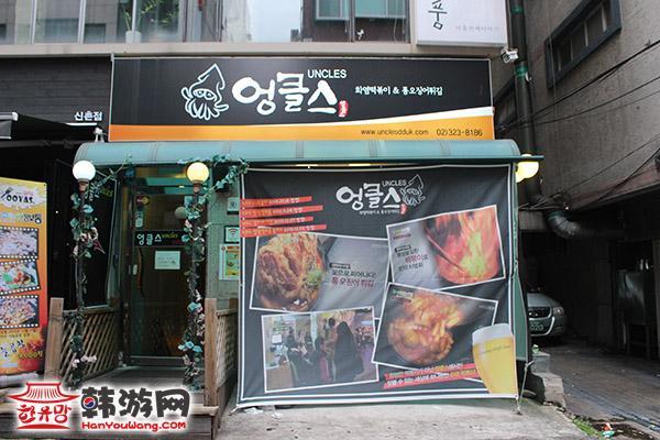 Uncles特色辣炒年糕美食店24