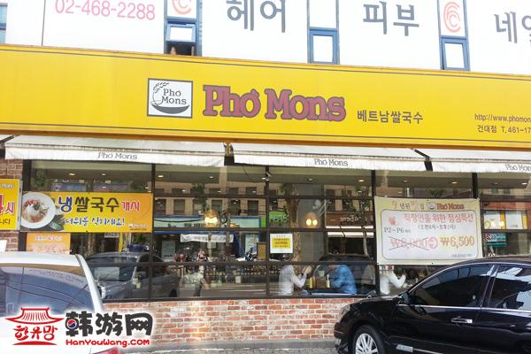 建大Phomons越南米线店店面