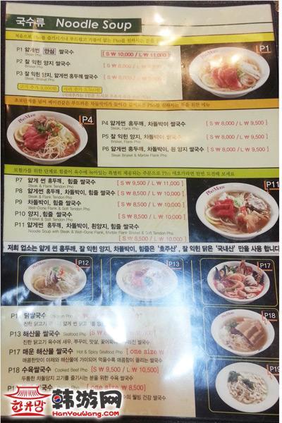 建大Phomons越南米线店菜单一