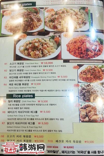 建大Phomons越南米线店菜单二