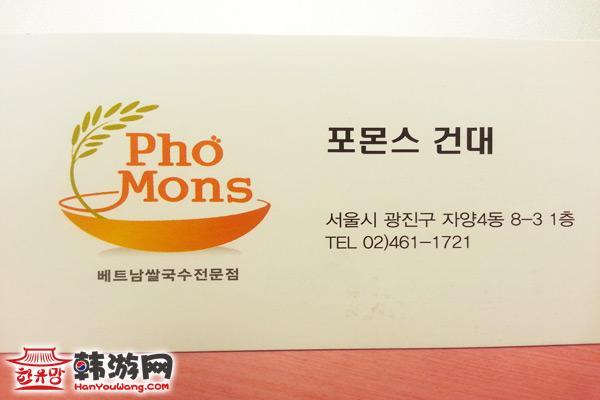 建大Phomons越南米线店特色1