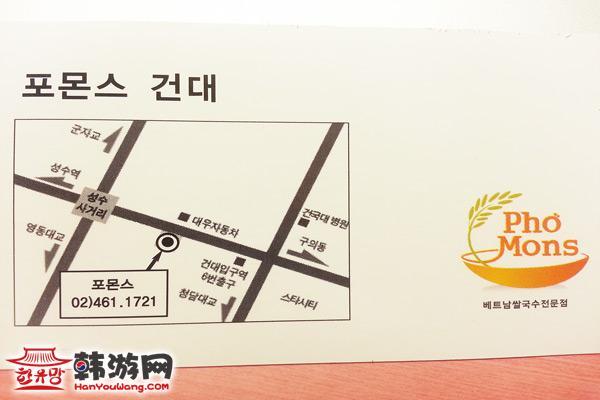 建大Phomons越南米线店特色2