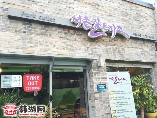 景福宫西村路猪排饭_韩国美食_韩游网