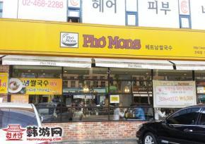 建大Phomons越南米线店