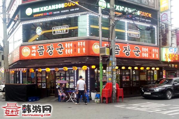 黄家烤鳗鱼烤肉店(姜敏赫爸爸的店)_韩国美食_韩游网