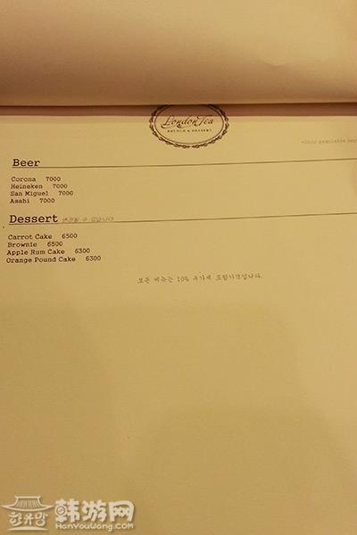 LondonTea菜单