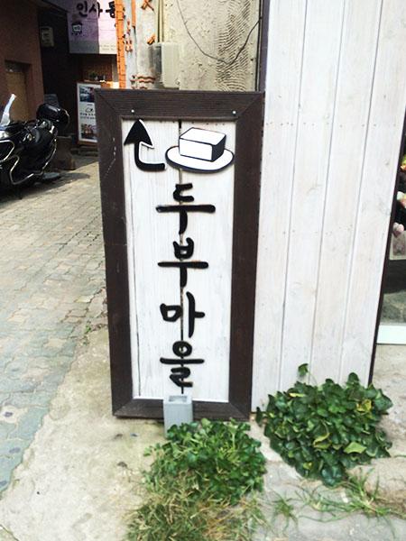 仁寺洞豆腐村_韩国美食_韩游网