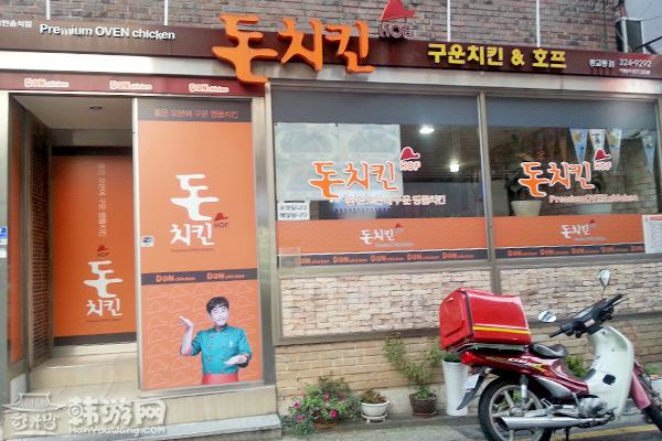 弘大Don炸鸡美食店_韩国美食_韩游网