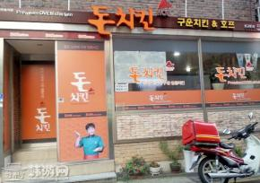 弘大Don炸鸡美食店