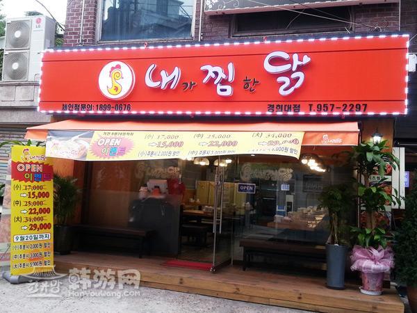 我家的酱鸡_韩国美食_韩游网