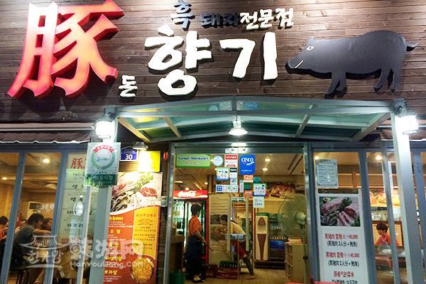 济州岛豚香气烤肉店_韩国美食_韩游网