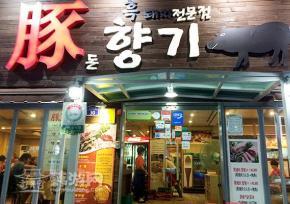济州岛豚香气烤肉店