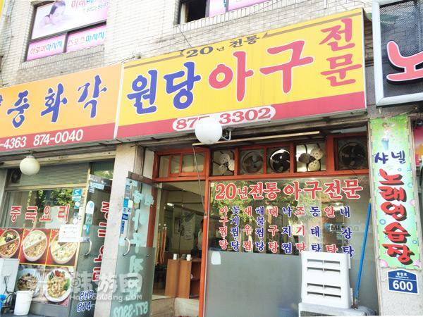 元堂安康鱼饭店