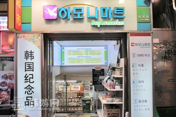 明洞哈莫妮超市_韩国购物_韩游网