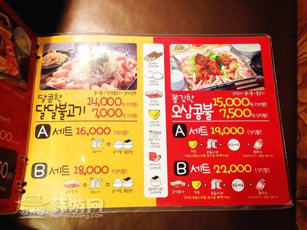弘大kongbul铁板豆芽炒肉店_韩国美食_韩游网