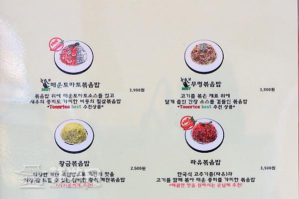 Toonrice《中华小当家》炒饭_韩国美食_韩游网
