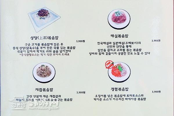 Toonrice中华小当家炒饭菜单3