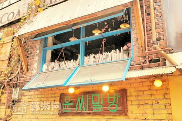 尹氏密房店面