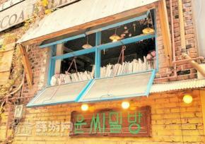 弘大尹氏密房美食店