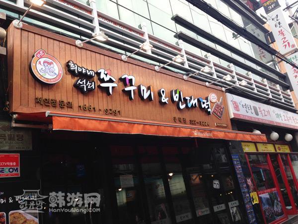 弘大辣烤小章鱼_韩国美食_韩游网