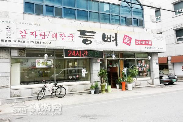 脊骨家土豆汤连锁店_韩国美食_韩游网