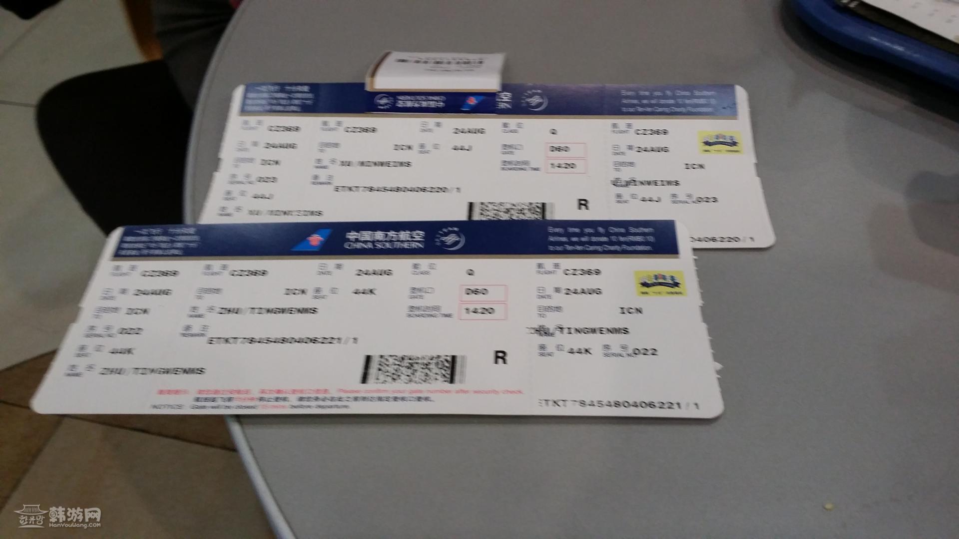 上海到韩国飞机多久