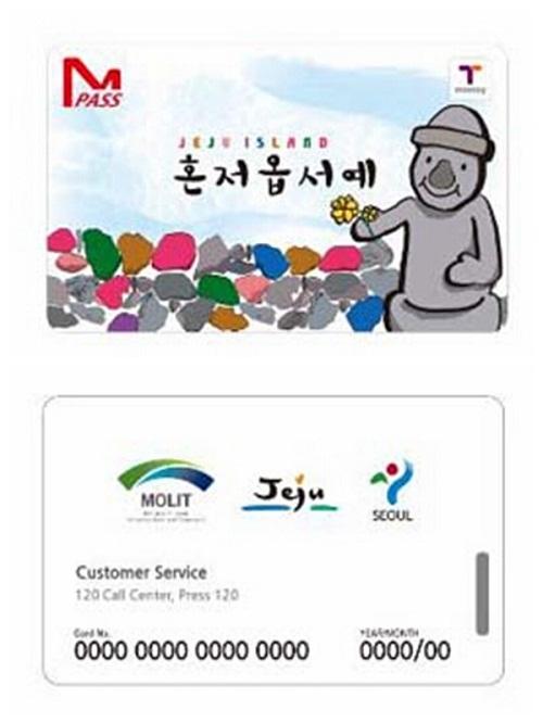 济州岛外国游客专用定期交通卡m-pass将于12月15日起发售