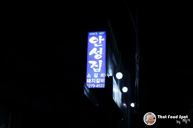 钟国50年老字号安城烤肉店