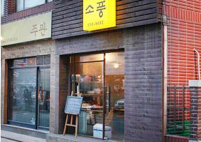 """狎鸥亭""""郊游""""韩牛烤肉专门店"""