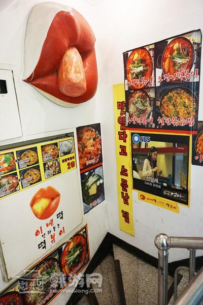 IBAE炒年糕店