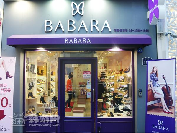 BABARA鞋店明洞中央大路店